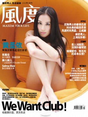Hoàng Thánh Y (Huang Shenyi) trên trang bìa tạp chi.